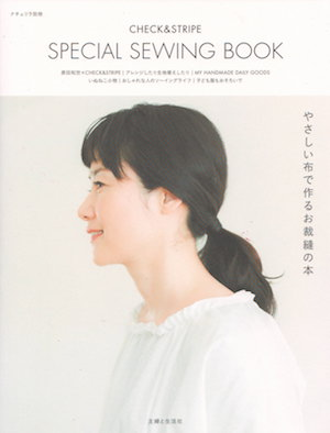 CHECK&STRIPE SPECIAL SEWING BOOK。